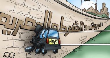 الجيش والشرطة حائط صد منيع فى وجه الإرهاب بكاريكاتير اليوم السابع