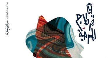 """""""أيام قرطاج المسرحية"""" يفرج عن أفيش المهرجان فى دورته الـ20"""