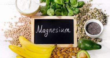 نقص الماغنسيوم فى جسمك هيعرضك للسكر ومشاكل تانية اعرف حلها