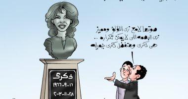 """""""ذكرى"""" هتفضل ذكرى جميله فى كاريكاتير """"اليوم السابع"""""""
