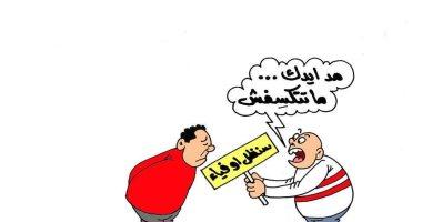 """زملكاوى يسلم مشجع أهلاوى لافتة """"سنظل أوفياء"""" فى كاريكاتير اليوم السابع"""
