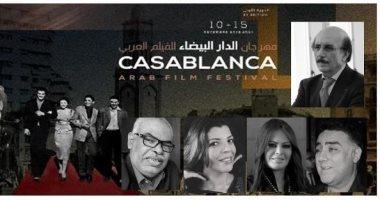 تعرف على لجنة تحكيم الدورة الأولى لمهرجان الدار البيضاء للفيلم العربى