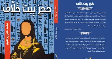 """15 ديسمبر.. مناقشة """"حجر بيت خلاف"""" لـ محمد على إبراهيم بمؤسسة بتانة"""