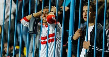 ليلة حزينة لجماهير الزمالك بعد الخروج من بطولة كأس زايد