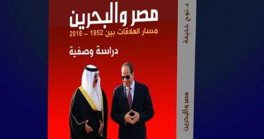 """قرأت لك.. """"مصر والبحرين"""": سياسات السيسى وحدت العرب وعالجت قضايا الأمن العربى"""