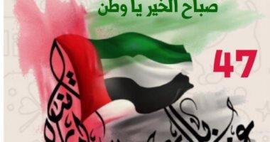 اليوم الوطنى الإماراتى.. رحلة 47 سنة من البداوة للحضارة والحداثة