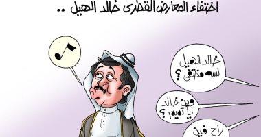 """اختفاء المعارض القطرى خالد الهيل فى كاريكاتير """" اليوم السابع"""""""