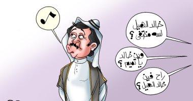 اختفاء المعارض القطرى خالد الهيل فى كاريكاتير اليوم السابع