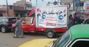 """""""مستقبل وطن"""" يطلق منافذ بيع سلع غذائية بأسعار مخفضة فى حلوان"""