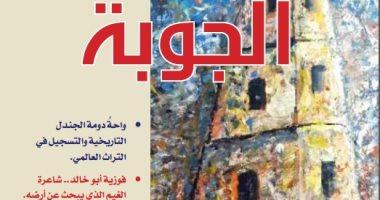 مجلة الجوبة تحتفى بالذكرى السابعة لرحيل إبراهيم أصلان وتجربة فوزية أبو خالد