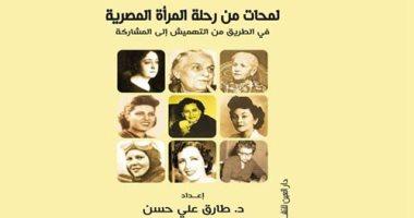 """ندوة لمناقشة كتاب """"لمحات من رحلة المرأة المصرية"""" فى دار العين"""
