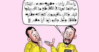 تخوين الإخوان للمصريين محبى البلد فى كاريكاتير اليوم السابع