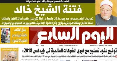 اليوم السابع: فتنة الشيخ خالد