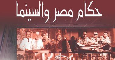"""قرأت لك.. كتاب """"حكام مصر والسينما"""".. كيف رأت الشاشة الصغيرة الحاكم"""