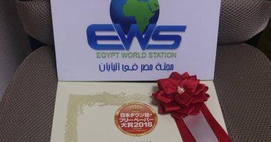 مجلة تسوق للحضارة المصرية فى اليابان تحصل على جائزة التميز.. عملها مصرى