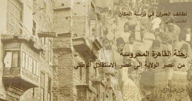 مركز والى للعمارة يصدر كتابا يتحدث عن جمال العمارة المصرية