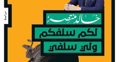 """""""لكم سلفكم ولى سلفى"""" و""""الختان والعنف ضد المرأة"""" جديد خالد منتصر عن دار بتانة"""