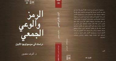 """""""الرمز والوعى الجمعى"""" كتاب  يفسر سوسيولوجيا نزول الوحى عن قصور الثقافة"""