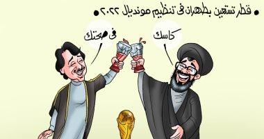 """استعانة قطر بإيران فى تنظيم كأس العالم 2022 بكاريكاتير """"اليوم السابع"""""""