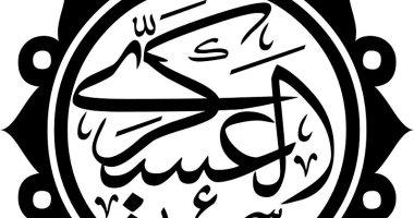الإمام الحادى عشر للشيعة .. ما سر زواجه من الجارية الرومية نرجس بنت يشوعا