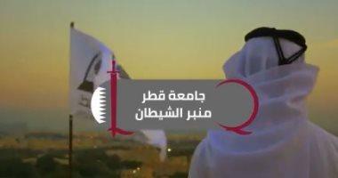 قطر يليكس تكشف استخدام تنظيم الحمدين ساحات العلم لترويج الأكاذيب
