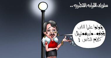 """سلوك القيادة القطرية فى كاريكاتير """" اليوم السابع"""""""