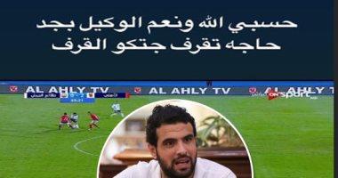 بعد إلغاء هدفه أمام الأهلى .. أحمد جعفر يشتم : جتكوا القرف