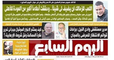 """قذائف عصام الحضرى على الأهلى والزمالك غدا فى """"اليوم السابع"""""""