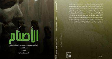 6 عناوين جديدة فى سلسلة الزخائر بمعرض القاهرة الدولى للكتاب.. تعرف عليها