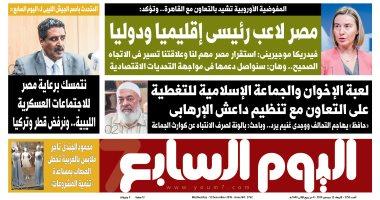 """وزير المالية يبشر المصريين بنتائج الإصلاح الاقتصادى.. غدا بـ""""اليوم السابع"""""""