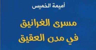 """تعرف على رواية """"مسرى الغرانيق فى مدن العقيق"""" الفائزة بجائزة نجيب محفوظ 2018"""