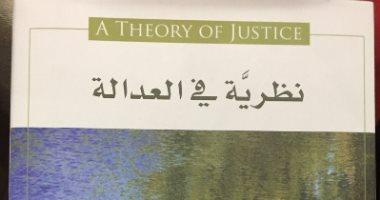قرأت لك.. كتاب نظرية فى العدالة.. كيف يصبح العالم أكثر مساواة؟