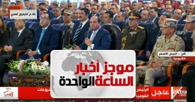 الموجز و افتتاح الرئيس للمشروعات