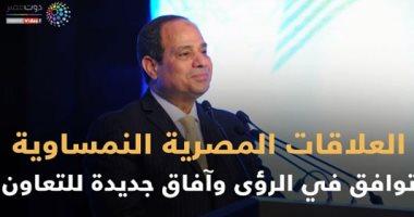 العلاقات المصرية النمساوية.. توافق فى الرؤى وآفاق جديدة للتعاون (فيديو)