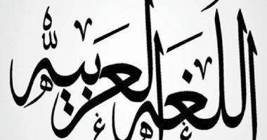 9 أسباب للنهوض باللغة العربية فى يومها العالمى.. تعرف عليها