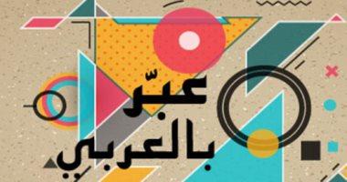 اهداف اليوم العالمي للغة العربية