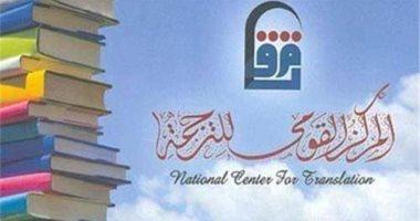 المركز القومى للترجمة يمد باب التقديم لجائزتى ثروت عكاشة للترجمة