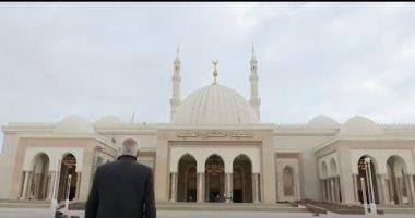 مسجد الفتاح العليم بالعاصمة الإدارية درة العمارة الإسلامية الحديثة
