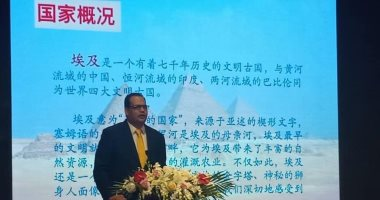 """بمشاركة مصر.. الصين تنظم لقاء حول""""حوار الحضارات"""".. صور"""