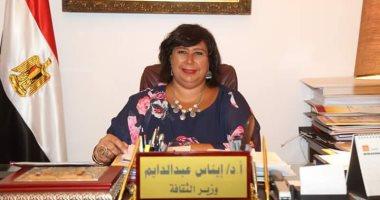 المركز القومي للمسرح والموسيقي يكرم وزيرة الثقافة إيناس عبد الدايم