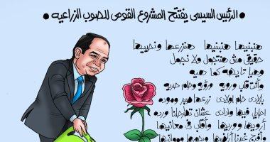 زهور الإنجازات تتفتح بمشروع الصوب الزراعية فى كاريكاتير اليوم السابع
