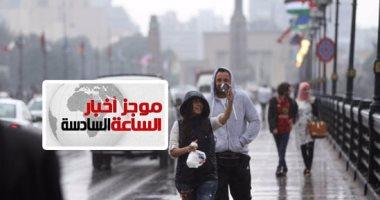 موجز أخبار 6.. غدا أمطار رعدية تصل حد السيول بسيناء والصغرى بالقاهرة 12 درجة