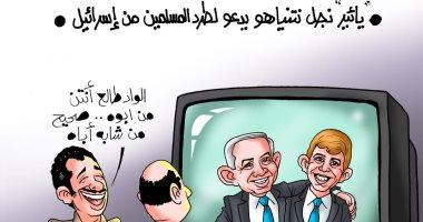 """نجل نتنياهو يدعو لطرد المسلمين من إسرائيل بكاريكاتير """" اليوم السابع"""""""