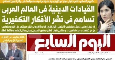 """""""اليوم السابع"""" ينفرد غدا بأول حوار مع الإيزيدية نادية مراد بعد حصولها على نوبل"""