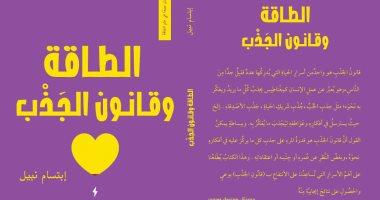 """صدور كتاب """"الطاقة وقانون الجذب"""" لـ ابتسام نبيل عن دار نبتة"""