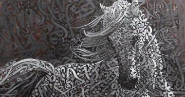 جاليرى العاصمة يفتتح معرضًا فنيًا لـ ياسين حراز.. 6 يناير