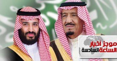موجز6.. تعديل وزارى موسع بالسعودية.. وولى العهد يترأس الشؤون السياسية والأمنية