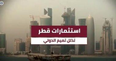 قطريليكس تكشف استنزاف تميم لأصول صندوق الدوحة السيادى لغسل سمعته بالخارج