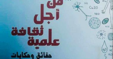 """قصور الثقافة تصدر """"من أجل ثقافة علمية"""" لـ نبيل حنفى محمود"""