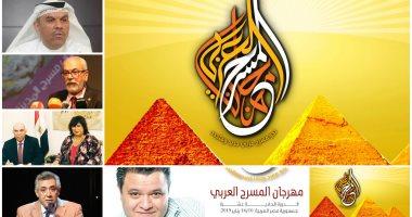 الأحد.. إعلان تفاصيل الدورة الـ11 لمهرجان المسرح العربى فى مؤتمر صحفى